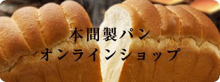 本間製パンのオンラインショップ