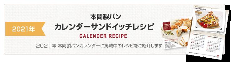 本間製ラスクカレンダーレシピ