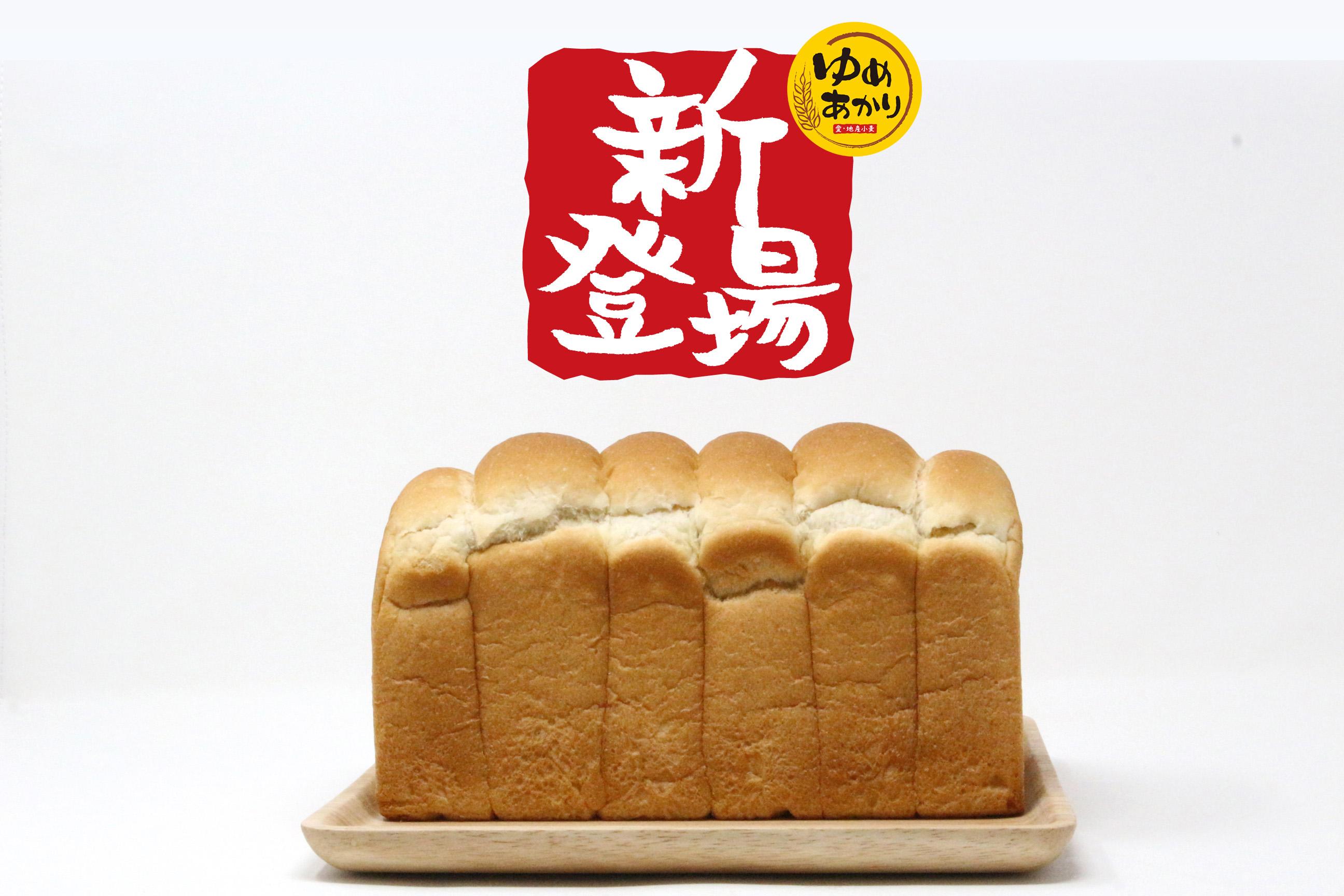 ゆめあかり食パン