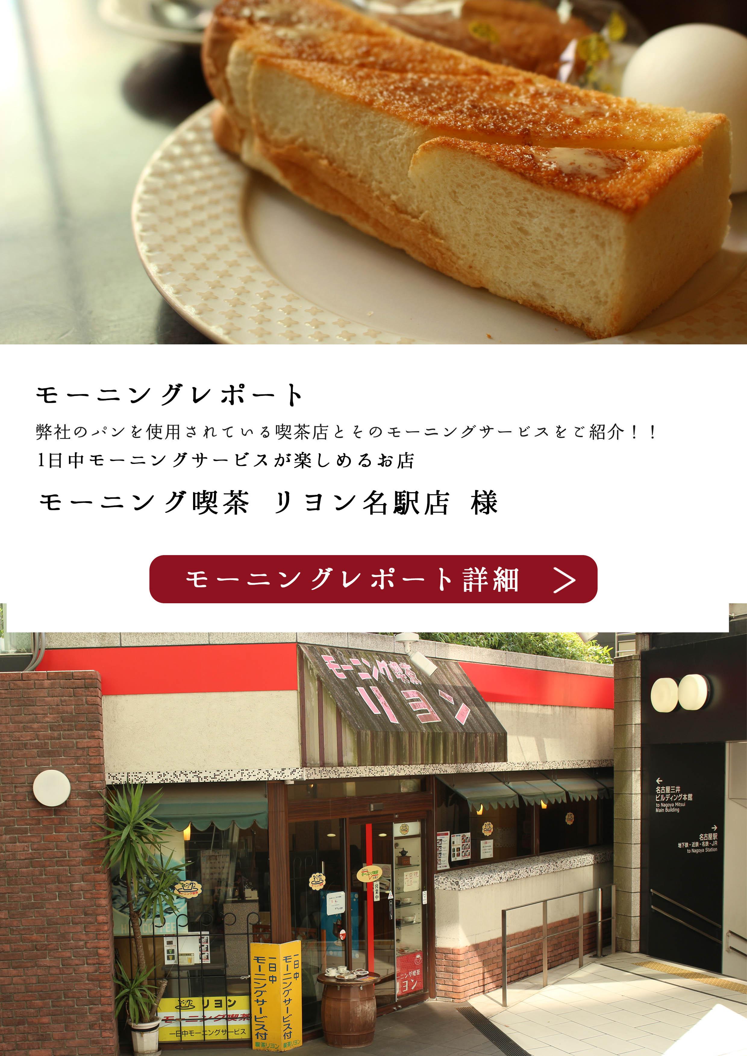 モーニング喫茶リヨン名駅店